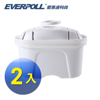 EVERPOLL 愛惠浦科技 UV專利滅菌 UV-805 濾水壺專用替換濾心 U-01 (兩入裝)