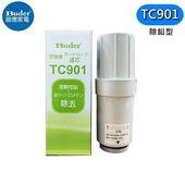 《普德Buder》日本原裝 電解水機專用 中空絲膜濾心 TC901 ★可除鉛 ★TC801升級款