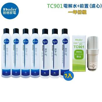 《普德Buder》DC前置過濾器濾心一年份 + TC901 電解水機中空絲膜濾心 (TC801升級款)