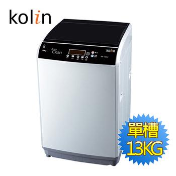 Kolin歌林 13公斤單槽全自動洗衣機BW-13S02(含基本安裝)