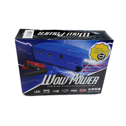 汽車緊急啟動電源WP-337(210*155*60mm)