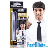 《FastWhite齒速白》男仕隨身牙齒美白筆好攜帶纖毛刷深入齒縫