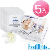 《FastWhite齒速白》即可用牙齒美白托(5入)-醫美級牙齒美白課程(5入)