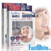 《FastWhite齒速白》牙托牙齒美白組 360度貼近更白更強效2入超值組