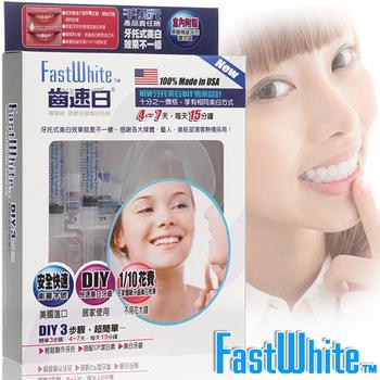 ★結帳現折★FastWhite齒速白 牙托牙齒美白組 360度貼近更白更強效