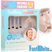 《FastWhite齒速白》牙托牙齒美白組360度貼近更白更強效3ml×4