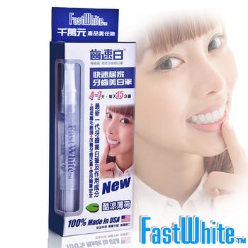 《FastWhite齒速白》隨身牙齒美白筆 好攜帶纖毛刷深入齒縫