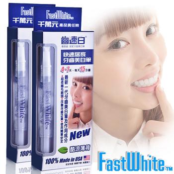 《FastWhite齒速白》隨身牙齒美白筆 2入超值組