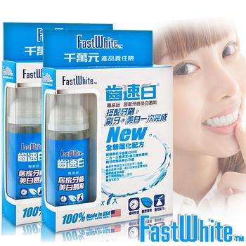 FastWhite齒速白 新牙齒美白慕斯 牙刷清潔美白雙效細緻泡沫深入齒縫邊緣 2入超值組