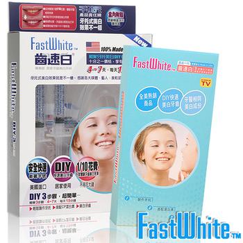 FastWhite齒速白 牙托牙齒美白組1組正貨 + 2支補充包