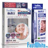 《FastWhite齒速白》牙托牙齒美白組+隨身牙齒美白筆