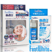《FastWhite齒速白》牙托牙齒美白組+牙齒美白清潔雙效慕斯