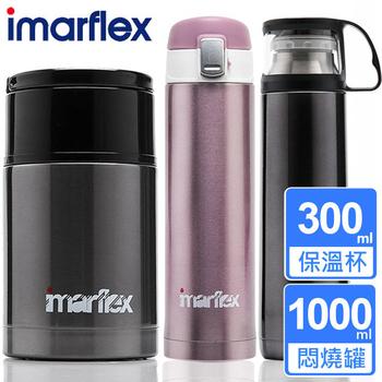 日本imarflex伊瑪 不鏽鋼悶燒罐+保溫杯超值組合(IVC-1000+IVC-3002+IVC-3003)