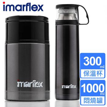日本imarflex伊瑪 不鏽鋼悶燒罐+保溫杯超值組合(IVC-1000+IVC-3002)