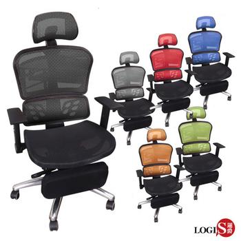 《LOGIS》史瓦濟兩節坐臥兩用多功能可調載重全網椅/辦公椅(黑)