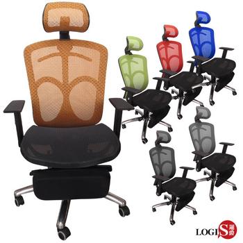 《LOGIS》普利敦坐臥兩用專利可調載重工學全網椅/辦公椅(橘)
