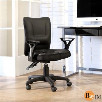 ★結帳現折★BuyJM 專利座墊皮面中背辦公椅/電腦椅(黑色)