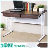 《Homelike》馬克120cm辦公桌-加厚桌面(附二抽屜)(桌面-胡桃/桌腳-亮白)