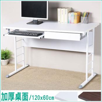 《Homelike》馬克120cm辦公桌-加厚桌面(附抽屜.鍵盤架)(桌面-白色/桌腳-亮白)