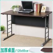 《Homelike》馬克120cm辦公桌-加厚桌面(桌面-胡桃/桌腳-炫灰)
