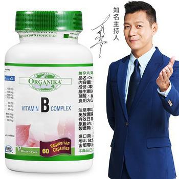 ★結帳現折★Organika優格康 高單位維他命B群素食膠囊(60顆 60天份)(單瓶)