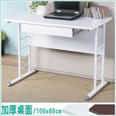 《Homelike》馬克100cm辦公桌-加厚桌面(附抽屜)(桌面-白/桌腳-亮白)