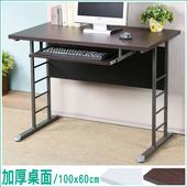 《Homelike》馬克100cm辦公桌-加厚桌面(附鍵盤架)(桌面-胡桃/桌腳-炫灰)