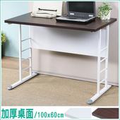 《Homelike》馬克100cm辦公桌-加厚桌面(桌面-胡桃/桌腳-亮白)