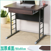 《Homelike》馬克80cm辦公桌-加厚桌面(附抽屜)(桌面-胡桃/桌腳-炫灰)