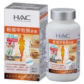 《永信HAC》輕媚甲殼質膠囊(90粒/瓶)