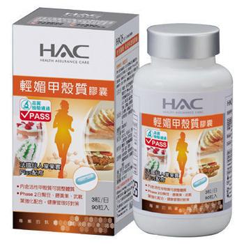 永信HAC 輕媚甲殼質膠囊(90粒/瓶)