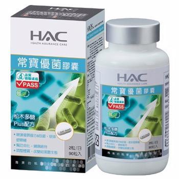 《永信HAC》常寶優菌膠囊(90粒/瓶)