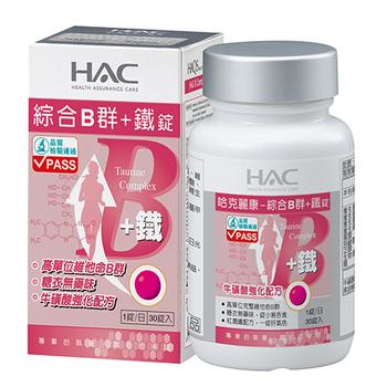 《永信HAC》綜合B群+鐵錠(90錠/瓶)