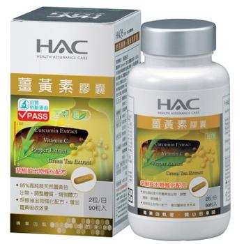 ★結帳現折★永信HAC 薑黃素膠囊(90粒/瓶)