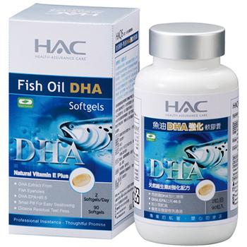 《永信HAC》魚油DHA軟膠囊(90粒/瓶)