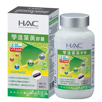 永信HAC 學進葉黃膠囊(90粒/瓶)