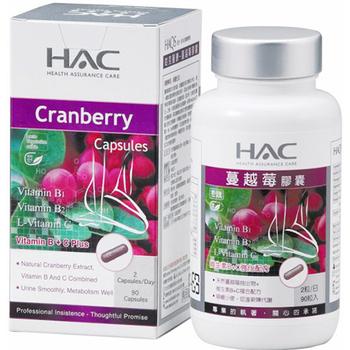 永信HAC 蔓越莓膠囊(90粒/瓶)
