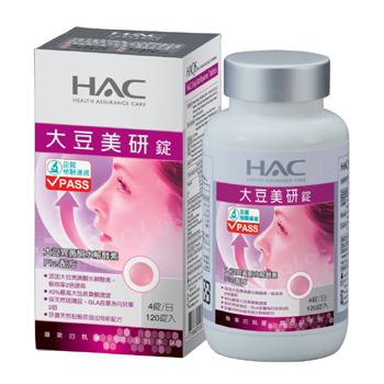 ★結帳現折★永信HAC 大豆美研錠(120錠/瓶)