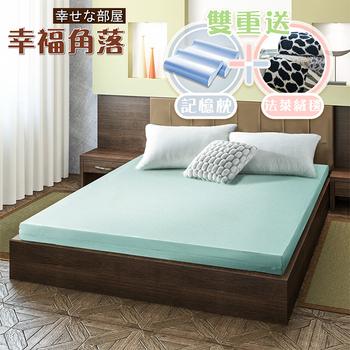 幸福角落 10cm厚 全平面竹炭記憶床墊 日本大和防?抗菌表布 標準單人-寬3尺(香檳金)