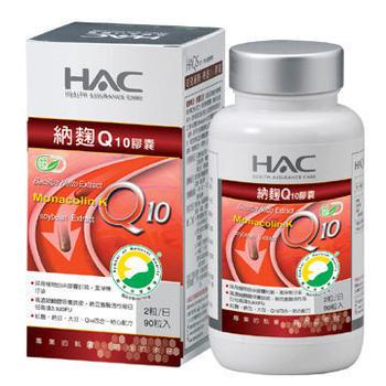 《永信HAC》納麴Q10膠囊(90粒/瓶)(90粒/瓶)