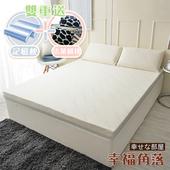 《幸福角落》10cm厚 乳膠/記憶綿 雙功能複合床墊 TENCEL® 天絲舒柔表布 標準單人-寬3尺