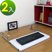 《頂堅》寬60公分-耐用堅固型-鍵盤抽/鍵盤架(二色可選)-2入/組(素雅白色)