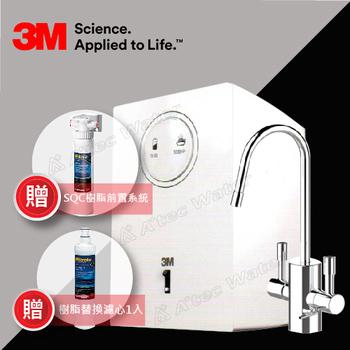 3M淨水器 HEAT1000廚下型熱飲機/廚下加熱器~ ★贈SQC前置樹脂系統+3M前置樹脂系統濾心二入(可加淨水器)