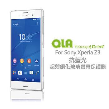 QLA Sony Xperia Z3 D6653 抗藍光9H鋼化玻璃保護貼