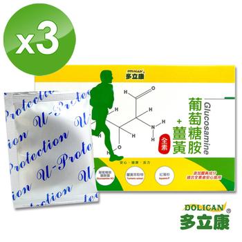 ★結帳現折★多立康 關健對策素食葡萄糖胺3盒組(2gx30包/盒)