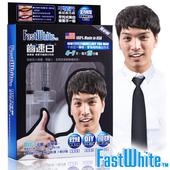 《FastWhite齒速白》男仕牙托牙齒美白組360度貼近更白更強效