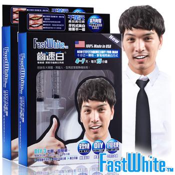 《FastWhite齒速白》男仕牙托牙齒美白組360度貼近更白更強效2入超值組