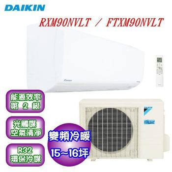 DAIKIN大金 R32橫綱系列 15-16坪變頻一對一分離式冷暖空調(RXM90NVLT/FTXM90NVLT)