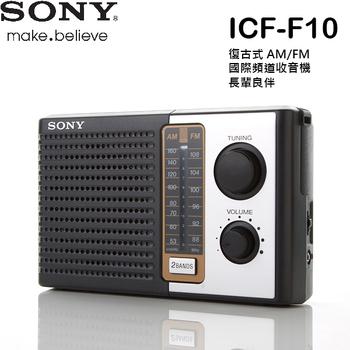 SONY 原廠收音機 ICF-F10【高水準音質】