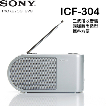 SONY 收音機 ICF-304/304 時尚圓弧形 FM/AM 二波段 收音機 【保固一年】